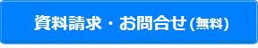 お問い合わせ(無料)